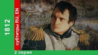 1812. Napoleonic Wars in Russia. 2 Серия. StarMedia. Документальный Фильм. Babich-Design