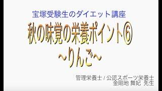 宝塚受験生のダイエット講座〜秋の味覚の栄養ポイント⑥りんご〜のサムネイル画像
