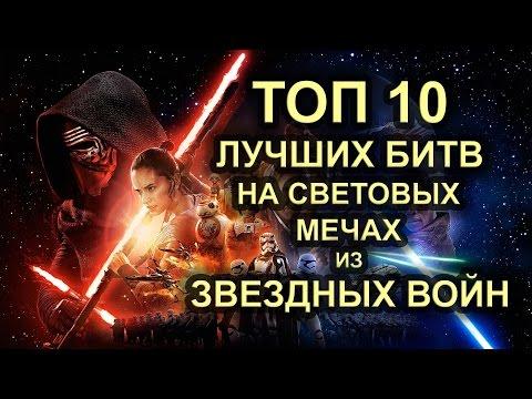 Звездные войны: топ 10 лучших битв на световых мечах
