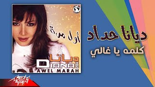 تحميل اغاني Diana Haddad - Kelma Ya Ghaly | ديانا حداد - كلمه يا غالي MP3