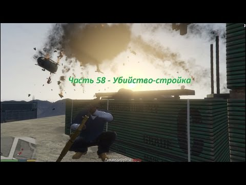 GTA 5 прохождение На PC - Часть 58 - Убийство-стройка