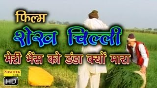 Shekh Chilli Ke Karname - Vol 1 | शेख चिल्ली के कारनामे भाग -1 | Hindi Funny Comedy Video | Sonotek