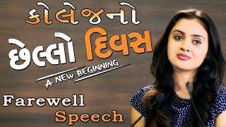 Chhello Divas Emotional Scene   Farewell Speech   Last Day Of College   Malhar Thakar,Janki Bodiwala