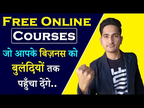 Free Online Courses With Certificates 2020 । Start up India। IIM ...