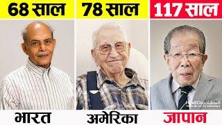 जापानी लोग इतनी लम्बी उम्र तक कैसे जीते हैं, जानकार चौंक जाएंगे ! Secret of long life in Japan