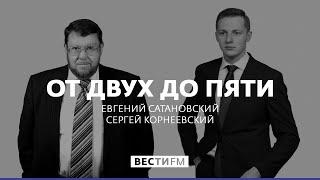 Яков Кедми о политике США * От двух до пяти с Евгением Сатановским (20.09.18)