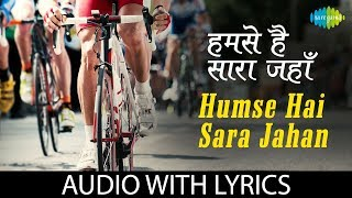 Humse Hai Sara Jahan with lyrics | हमसे है सारा
