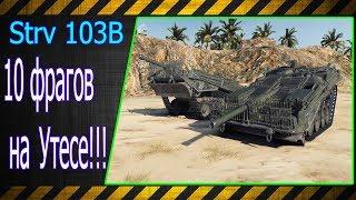 Strv 103B.  10 фрагов на Утесе!!! Лучшие бои World of Tanks