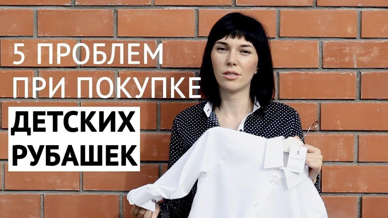 Видео о наших детских рубашках
