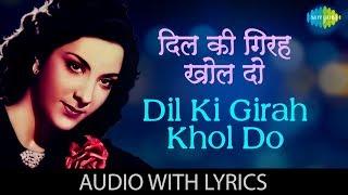 Dil Ki Girah Khol Do with lyrics | दिल की गिरह खोल