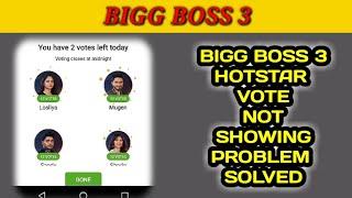 BIGG BOSS 3 HOTSTAR VOTE NOT SHOWING PROBLEM SOLVED l grand finale l sandy losliya sherin mugan