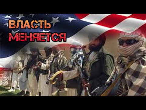 Почему войска США покидают Афганистан. Зачем НАТО оставляет Кабул. Что будет после прихода Талибов.