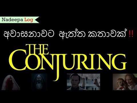 The real story of Conjuring | හොල්මන් අවතාර ඇත්තක් ද? |  Are Ghosts Real |