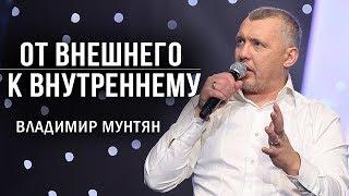 Поставь цель изменить мышление - Владимир Мунтян | 4-измерение