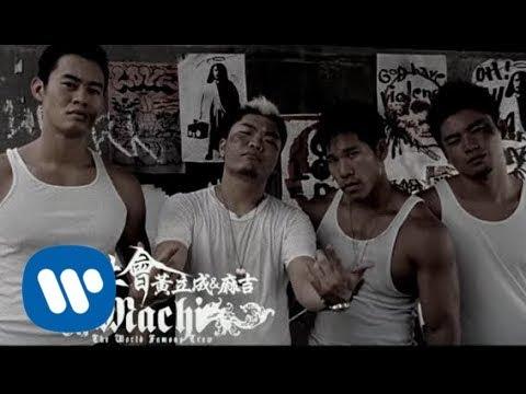 黃立成&麻吉 Jeff & MACHI - OH!社會 Oh! The Society (official官方完整版MV)