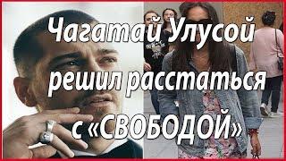 """Чагатай Улусой решил продать """"Свободу"""" #звезды турецкого кино"""