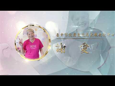 銀質獎謝愛-第27屆全國績優文化志工