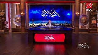 تحميل و مشاهدة عمرو أديب يدعم حملة أطلقها سعوديون لمقاطعة السياحة إلى تركيا MP3