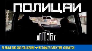 MOZGI - Полицаи (Lyric Video)
