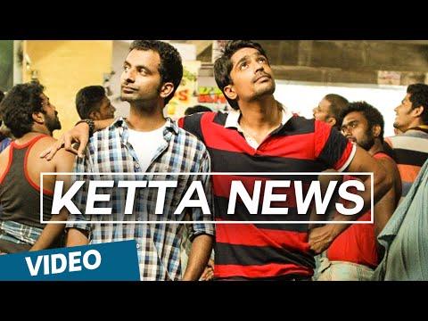 Ketta News