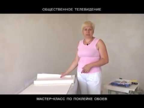 Мастер-класс по поклейке обоев от Людмилы Шубы