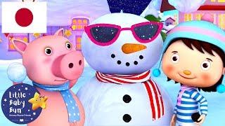 こどものうた | クリスマスがやってくる!  | リトルベイビーバム | バスのうた | 人気童謡 | 子供向けアニメ