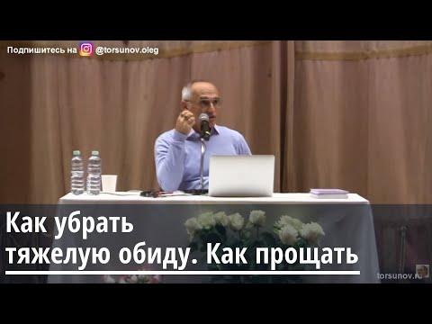 Торсунов О.Г.  Как убрать тяжелую обиду. Как прощать. Торсунов О.Г. 28.10.2019 Москва