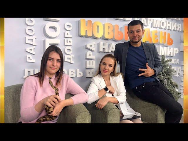 Гость программы «Новый день» Кристина Иванова