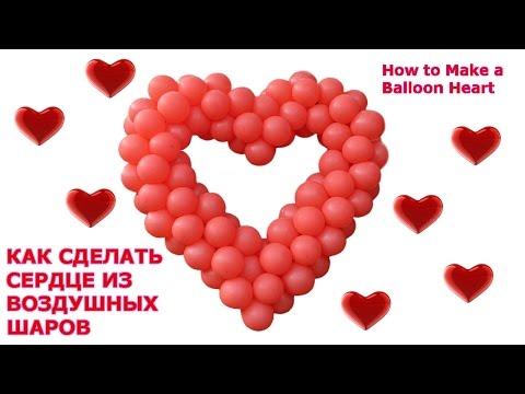 СЕРДЦЕ ИЗ ВОЗДУШНЫХ ШАРОВ своими руками БЕЗ КАРКАСА How to Make a Heart Balloon Sculptures TUTORIAL