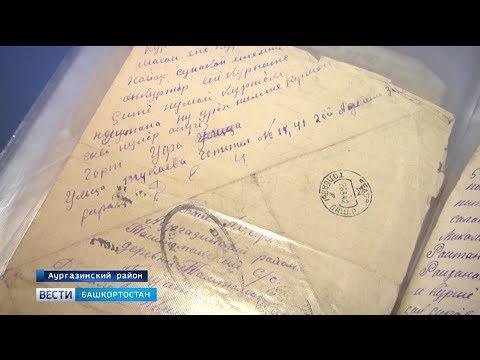 Письма с войны и гармонь: история аургазинского фронтовика прогремела на всю Россию