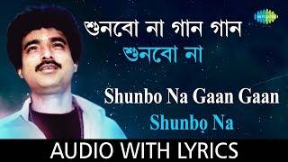 Shunbo Na Gaan Shunbona with lyrics | Nachiketa   - YouTube