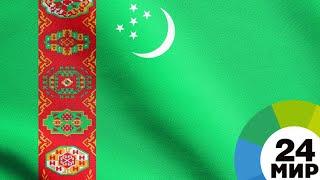 Ашхабад озвучил основные направления деятельности международного сообщества - МИР 24