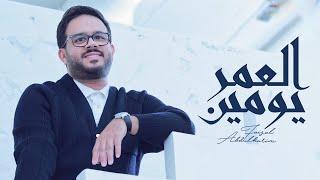 العمر يومين - فيصل عبدالكريم ( حصرياً ) 2021 تحميل MP3