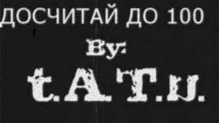 ДОСЧИТАЙ ДО 100 ((Doschitai Do Sta)) By t.A.T.u.
