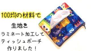 100均の材料で生地をラミネート加工して、ポケットティッシュポーチをつくりました!😃✨ How To Laminate Your Fabric  &  Tissue Pouch Tutorial.