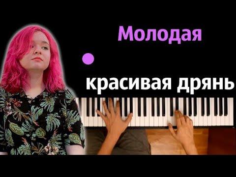 Алена Швец - Молодая красивая дрянь ● караоке | PIANO_KARAOKE ● ᴴᴰ + НОТЫ & MIDI