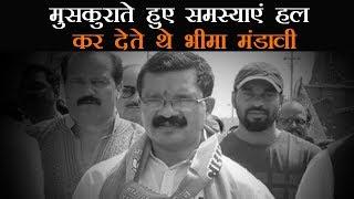 भीमा मंडावी पर नक्सली हमला राजनीतिक साजिश, भाजपा का भूपेश बघेल सरकार पर बड़ा आरोप