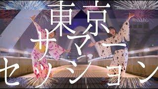 【わたみこ】東京サマーセッション/Tokyo Summer Session/踊ってみた