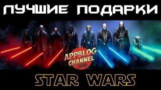 Лучшие подарки для фанатов Звездных Войн