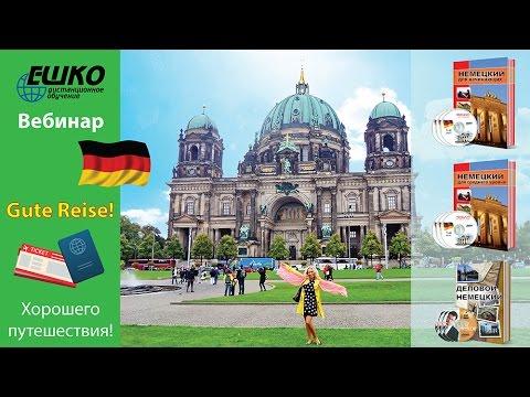 Немецкий язык. Хорошего путешествия! | Gute Reise!