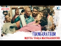 Motta Thala Machaanukku Video Song | Thangaratham | Naan Kadavul Rajendran | Trend Music