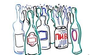 Научпок - Как алкоголь влияет на мысли?