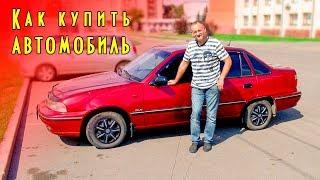 Покупка бу автомобиля с авторынка, осмотр подержанной машины