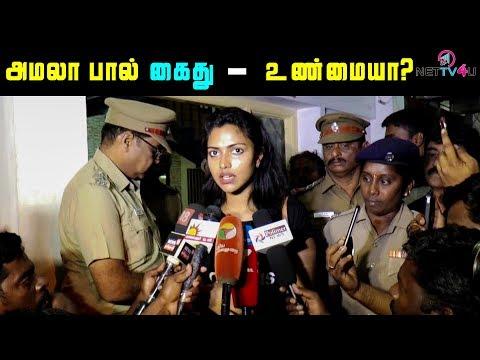 அமலா பால் கைது - உண்மையா? | Amala Paul Got Arrested ? | Police Station | Personal Issue | Jail