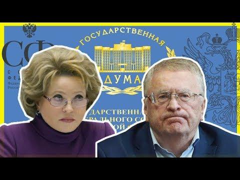 Законотворческий процесс в РФ. Как принимают законы? Законодательная власть
