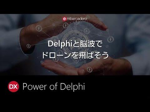 Delphiと脳波でドローンを飛ばそう