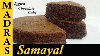 easy homemade chocolate cake no milk