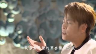 江志豐-情網難逃【官方完整版MV大首播】