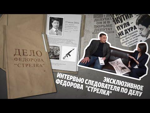 """ЭКСКЛЮЗИВНОЕ ИНТЕРВЬЮ СЛЕДОВАТЕЛЯ ПО ДЕЛУ ФЕДОРОВА """"СТРЕЛКА"""""""