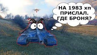 ПРИКОЛЬНЫЕ моменты из  World of Tanks #60